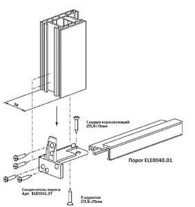 Крепление порога для оконного профиля KBE, Novoline, Funke  артикул 707 (комплект левый + правый) Изображение 4