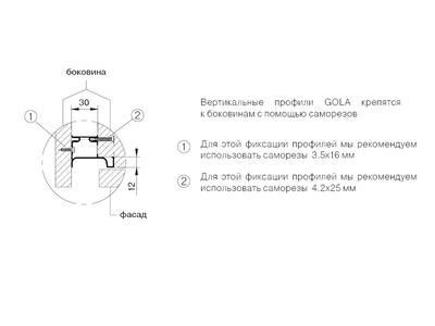 Профиль GOLA Alphalux вертикальный боковой(для шкафов из ДСП=16мм) L=4.5м., алюминий черный Изображение 4