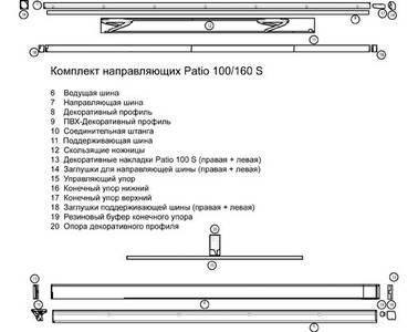 Комплект шин Patio 100/160S 1051-1250мм/ 2630мм, серебро Изображение